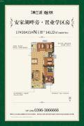 国润・美兰湖4室2厅2卫141平方米户型图