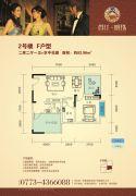 资江・明珠2室2厅1卫82平方米户型图