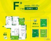 泰达青筑3室2厅1卫100平方米户型图