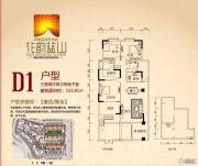 花韵蓝山5室2厅3卫180平方米户型图