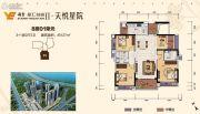越秀天悦星院4室2厅2卫127平方米户型图