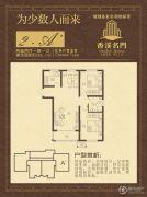 香溪名门2室2厅1卫88平方米户型图