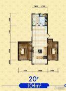 建发・观澜丽景2室2厅1卫104平方米户型图