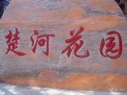 楚河花园实景图