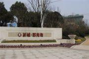 新城郡尚海实景图
