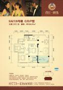 资江・明珠3室2厅2卫104平方米户型图