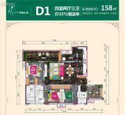 道轩・幸福公馆4室2厅3卫119平方米户型图