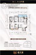 泸州恒大城3室2厅2卫120平方米户型图