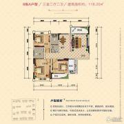 锴鑫・凤凰城3室2厅2卫118平方米户型图