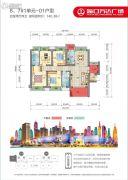 海口万达广场4室2厅2卫140平方米户型图