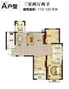 中建悦海和园3室2厅2卫113--120平方米户型图
