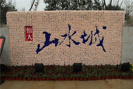 郑州恒大山水城