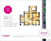 阳光城花语海2室1厅1卫47平方米户型图