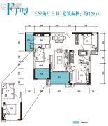 雅居乐花园3室2厅3卫128平方米户型图