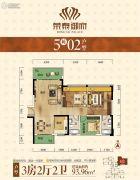 荣泰御府3室2厅2卫93平方米户型图