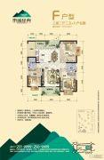 玉开东城经典3室2厅2卫132平方米户型图