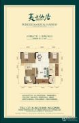 夷水仙居3室2厅2卫113平方米户型图