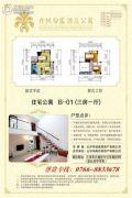 丹枫白露酒店公寓1室1厅1卫100--101平方米户型图