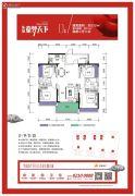 童梦天下4室2厅2卫123平方米户型图