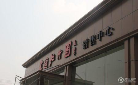 金通・牡丹园 高层