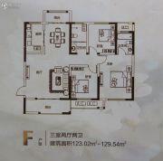 建业壹号城邦五期3室2厅2卫123--129平方米户型图