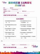 丰远・泗水玫瑰城规划图