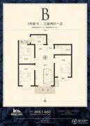 星河湾・荣景园3室2厅1卫99平方米户型图