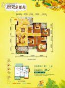 富林双泉雅苑4室2厅2卫135平方米户型图