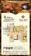 浯溪金苑3室2厅2卫126平方米户型图