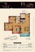 中城悦城3室2厅1卫96平方米户型图