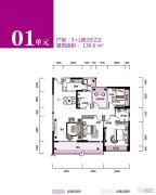 锦富・汇景湾4室2厅2卫136平方米户型图