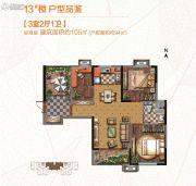 中铁逸都3室2厅1卫105平方米户型图