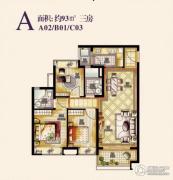 保利西海岸3室2厅2卫93平方米户型图