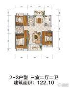 随州季梁佳园3室2厅2卫122平方米户型图
