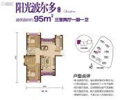 绿地・香树花城3室2厅1卫95平方米户型图