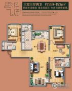 奥北公元3室3厅2卫149--153平方米户型图