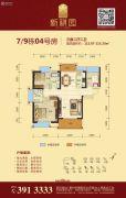 新祺园3室2厅2卫115平方米户型图