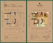 保利林语溪3室2厅1卫69--78平方米户型图