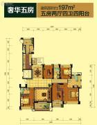 中联城5室2厅4卫197平方米户型图