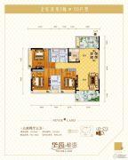 华茵・桂语3室2厅3卫140平方米户型图