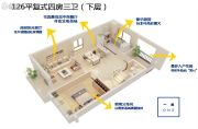 中航城花园4室2厅3卫126平方米户型图