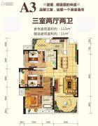 海宏江南壹号3室2厅2卫113平方米户型图