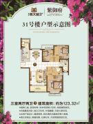 恒大城3室2厅2卫123平方米户型图