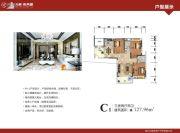 元泰・未来城3室2厅2卫127平方米户型图