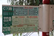 龙斗壹号・海岸城交通图