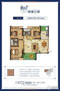 港湾江城3室2厅2卫118平方米户型图