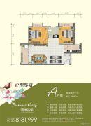 香洲名都2室2厅1卫79平方米户型图