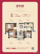 汉华城甜心广场3室2厅1卫106平方米户型图