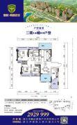 华和・南国豪苑三期4室2厅2卫105平方米户型图