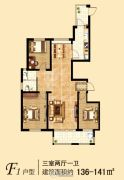 兴业・大连花园3室2厅1卫136--141平方米户型图